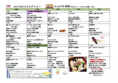 Photo_20200301210901